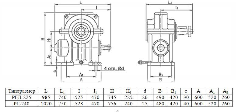 чертеж редуктора РГЛ 225, рг 240